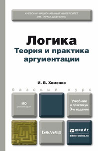 Логика. Теория и практика аргументации. Учебник и практикум, И. В. Фоменко