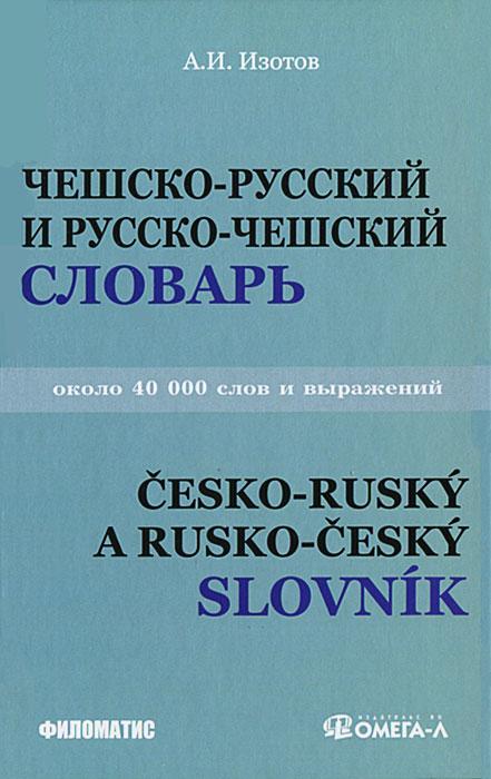 Чешско-русский и русско-чешский словарь / Cesko-rusky a rusko-cesky slovnik, А. И. Изотов