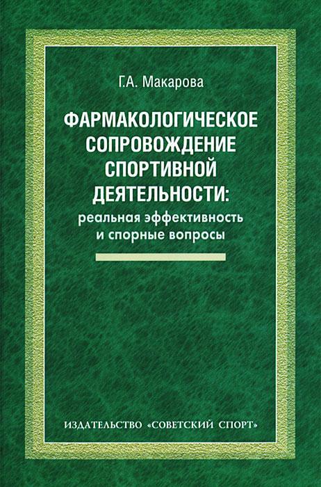 Фармакологическое сопровождение спортивной деятельности. Реальная эффективность и спорные вопросы, Г. А. Макарова