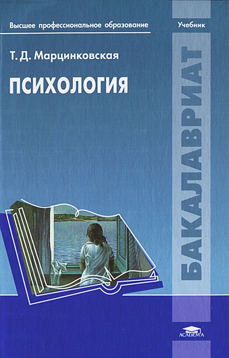 Психология. Учебник, Т. Д. Марцинковская
