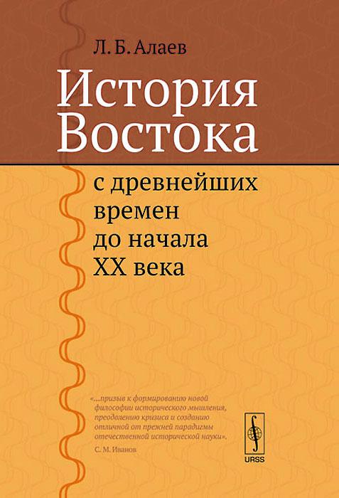 История Востока с древнейших времен до начала XX века, Л. Б. Алаев
