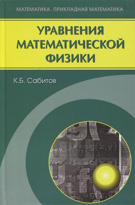 Уравнения математической физики, К. Б. Сабитов