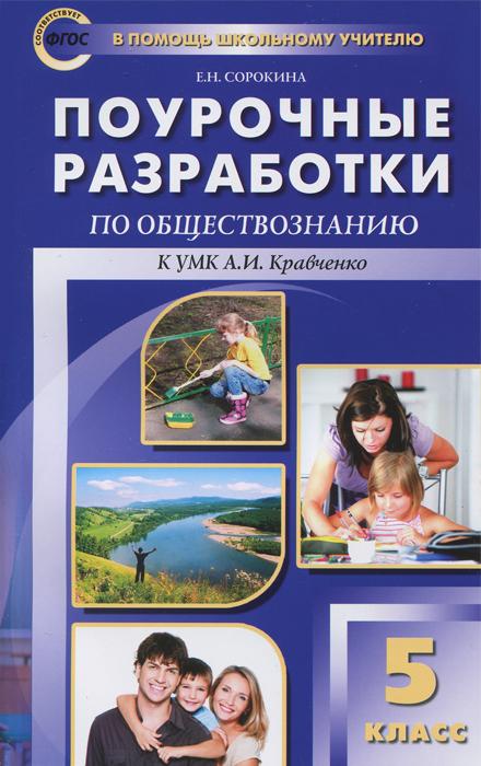 Обществознание. 5 класс. Поурочные разработки. К УМК А. И. Кравченко, Е. Н. Сорокина