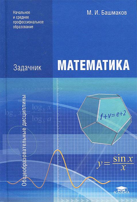 Математика. Задачник. Учебное пособие, М. И. Башмаков
