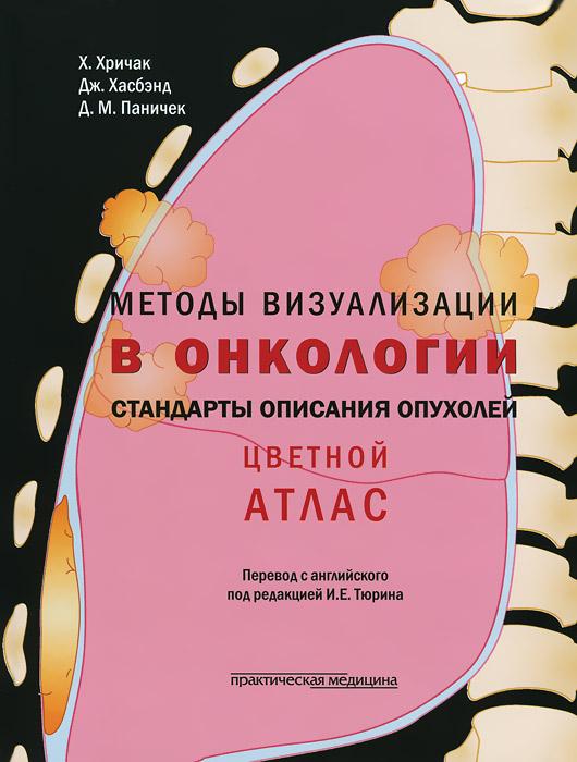 Методы визуализации в онкологи. Стандарты описания опухолей. Цветной атлас, Х. Хричак, Дж. Хасбэнд, Д. М. Паничек