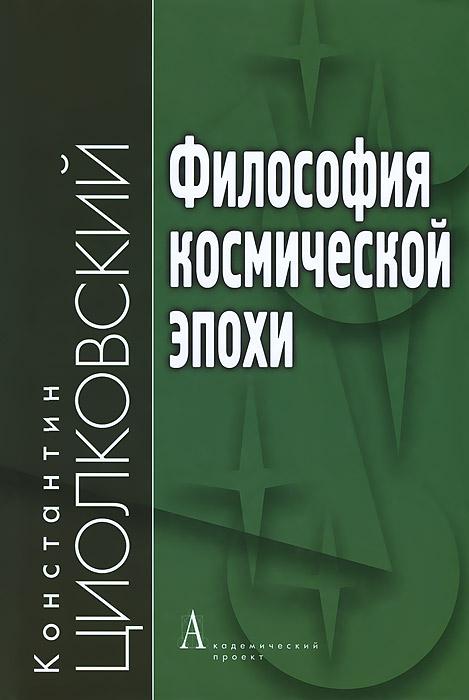Философия космической эпохи, Константин Циолковский