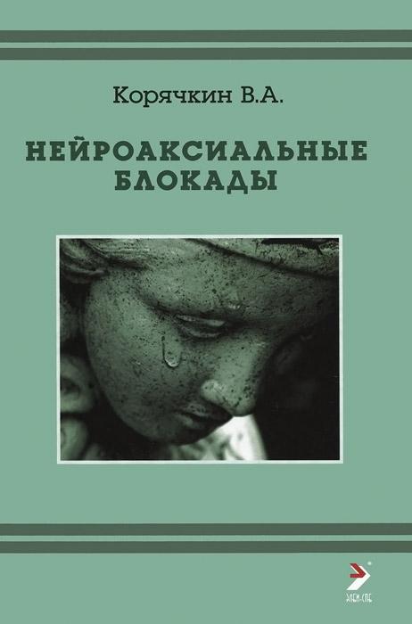 Нейроаксиальные блокады, В. А. Корячкин