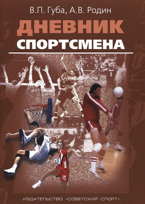 Дневник спортсмена. Методическое пособие, В. П. Губа, А. В. Родин