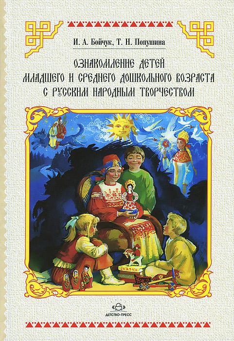 Ознакомление детей младшего и среднего дошкольного возраста с русским народным творчеством, И. А. Бойчук, Т. Н. Попушина
