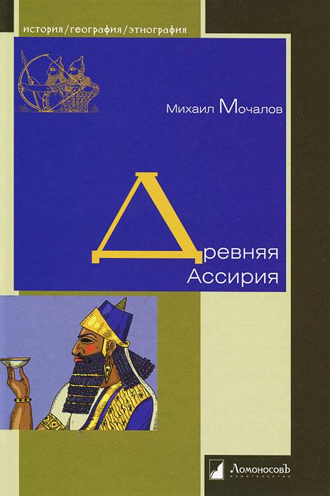 Древняя Ассирия, Михаил Мочалов