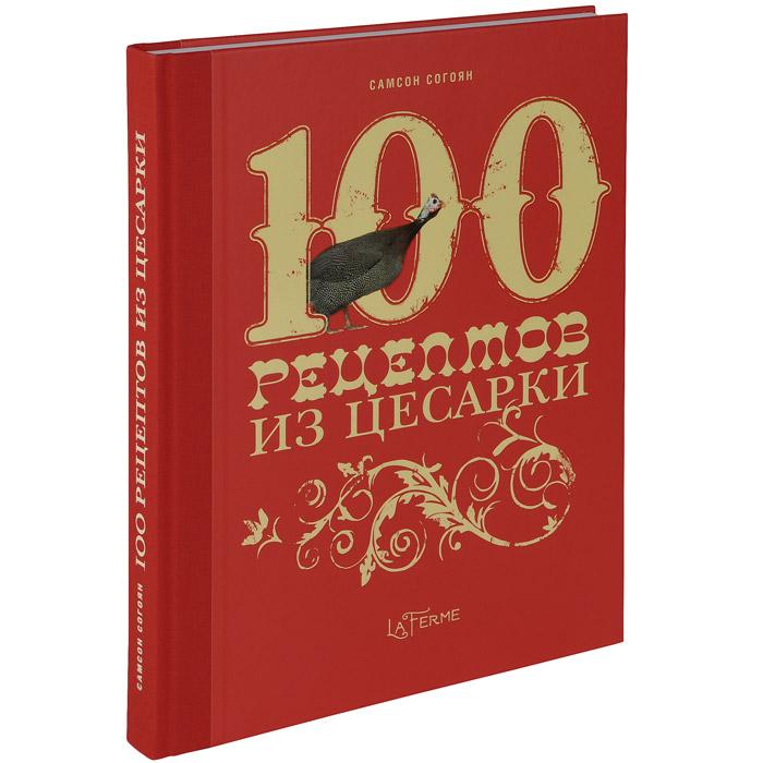 100 рецептов из цесарки, Самсон Согоян