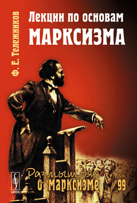 Лекции по основам марксизма, Ф. Е. Тележников