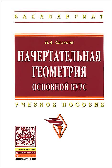 Начертательная геометрия. Основной курс. Учебное пособие, Н. А. Сальков