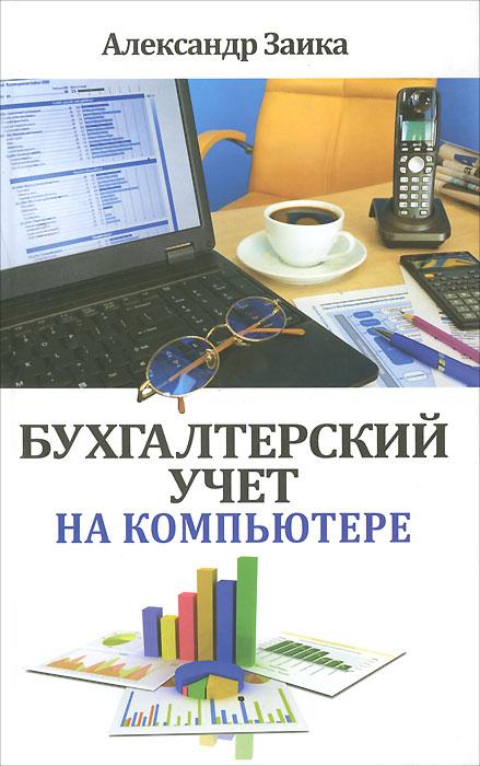 Бухгалтерский учет на компьютере, Александр Заика