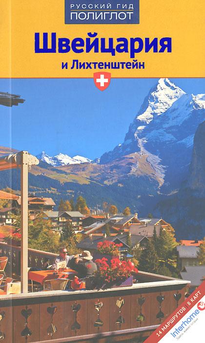 Швейцария и Лихтенштейн. Путеводитель, Ойген Э. Хюслер, Барбара Эмде