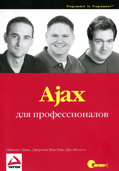 Ajax для профессионалов, Николас Закас, Джереми Мак-Пик, Джо Фосетт