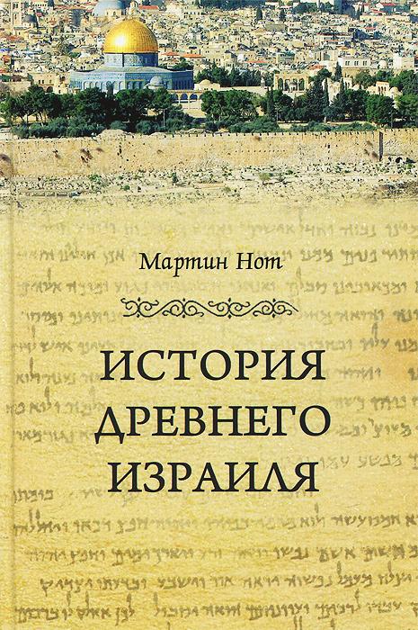 История Древнего Израиля, Мартин Нот