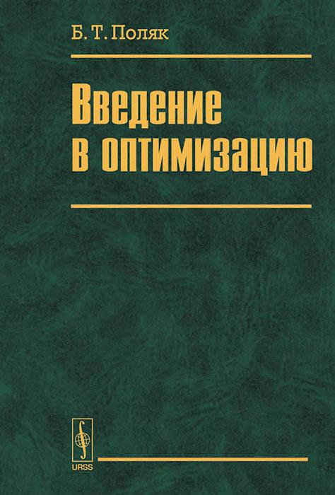 Введение в оптимизацию, Б. Т. Поляк
