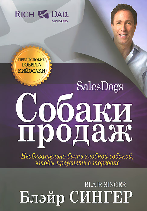 Собаки продаж, Блэйр Сингер