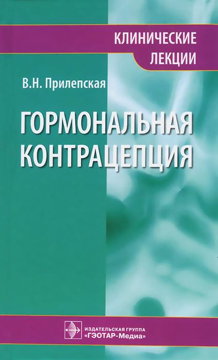 Гормональная контрацепция. Клинические лекции, В. Н. Прилепская