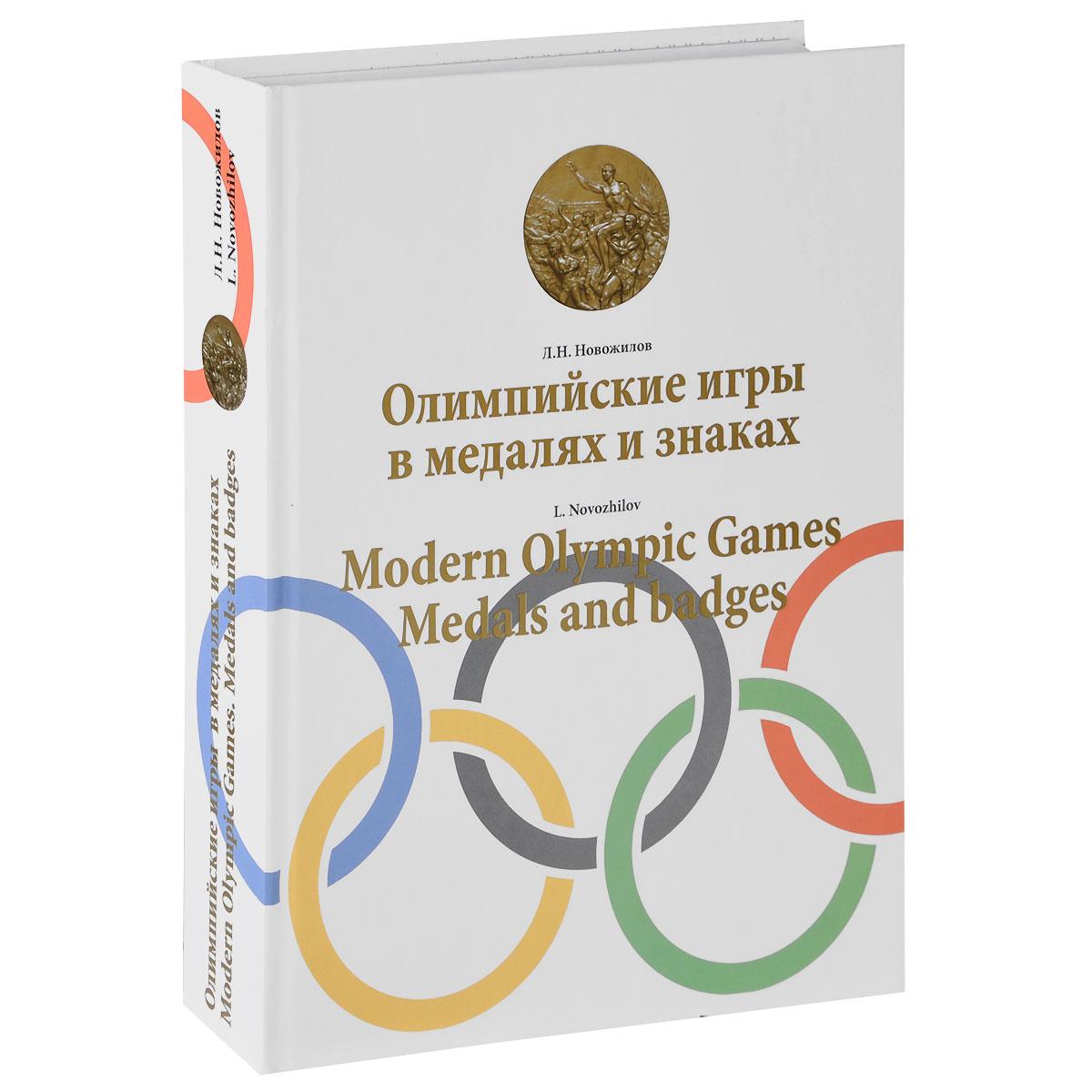 Олимпийские игры в медалях и знаках / Modern Olympic Games Medals and badges, Л. Н. Новожилов
