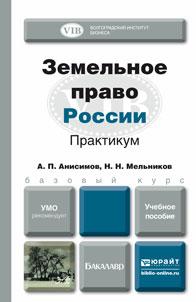Земельное право России. Практикум., А. П. Анисимов, Н. Н. Мельников