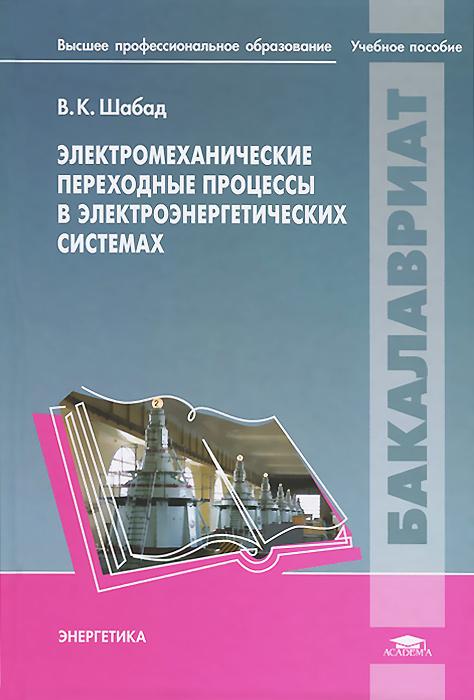 Электромеханические переходные процессы в электроэнергетических системах. Учебное пособие, В. К. Шабад