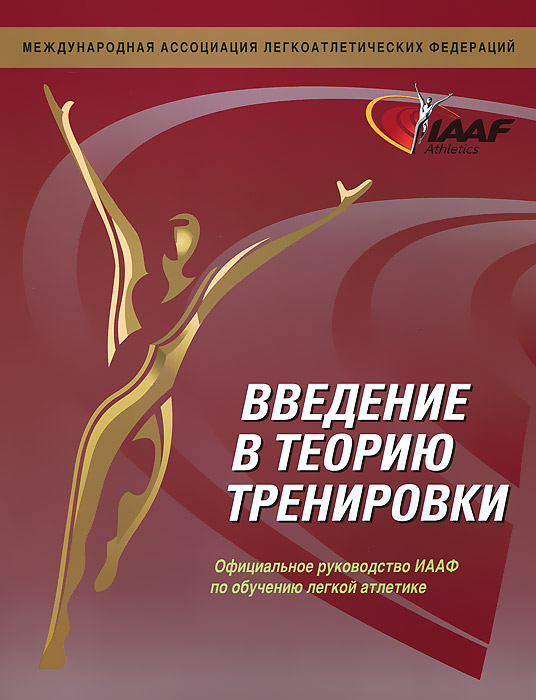 Введение в теорию тренировки. Официальное руководство ИААФ по обучению легкой атлетике, Питер ДЖ. Л. Томпсон