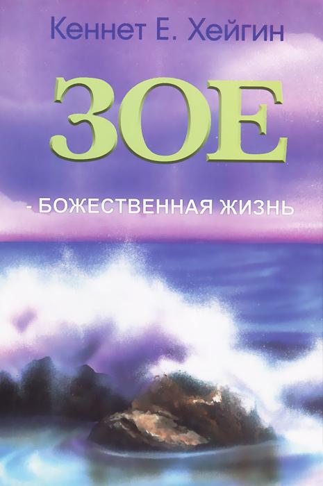 Зое - Божественная жизнь, Кеннет Е. Хейгин