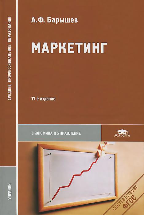 Маркетинг. Учебник, А. Ф. Барышев
