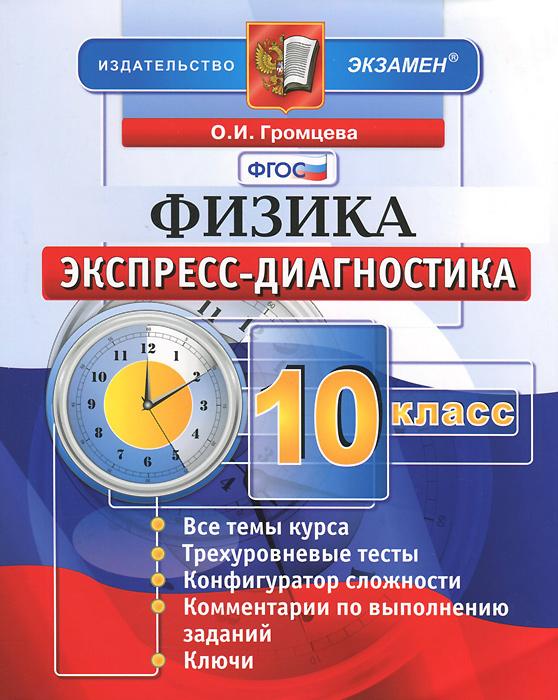 Физика. 10 класс. Экспресс-диагностика, О. И. Громцева