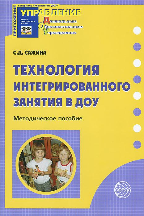 Технология интегрированного занятия в ДОУ. Методическое пособие, С. Д. Сажина