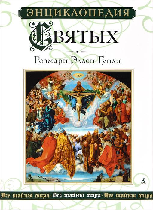 Энциклопедия Святых, Розмари Эллен Гуили