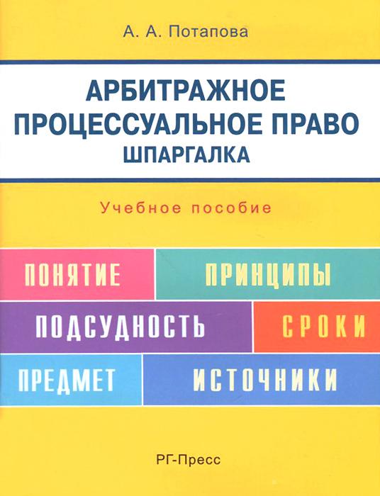 Арбитражное процессуальное право. Шпаргалка. Учебное пособие, А. А. Потапова