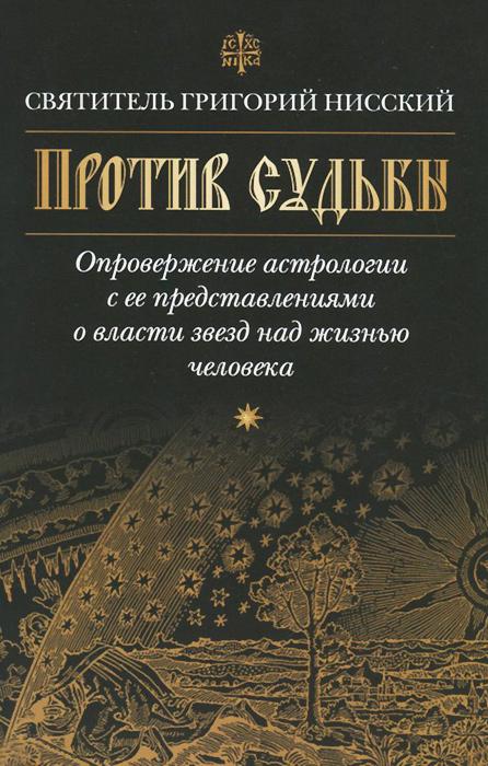 Против судьбы, Святитель Григорий Нисский