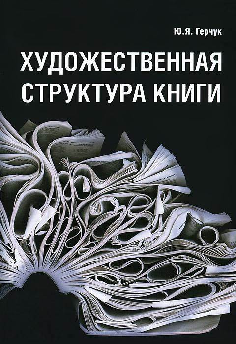 Художественная структура книги. Учебное пособие, Ю. Я. Герчук