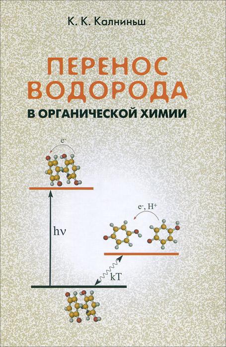 Перенос водорода в органической химии, К. К. Калниньш