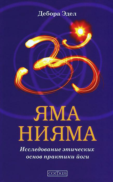 Яма и Нияма. Исследование этических основ практики йоги, Дебора Эдел
