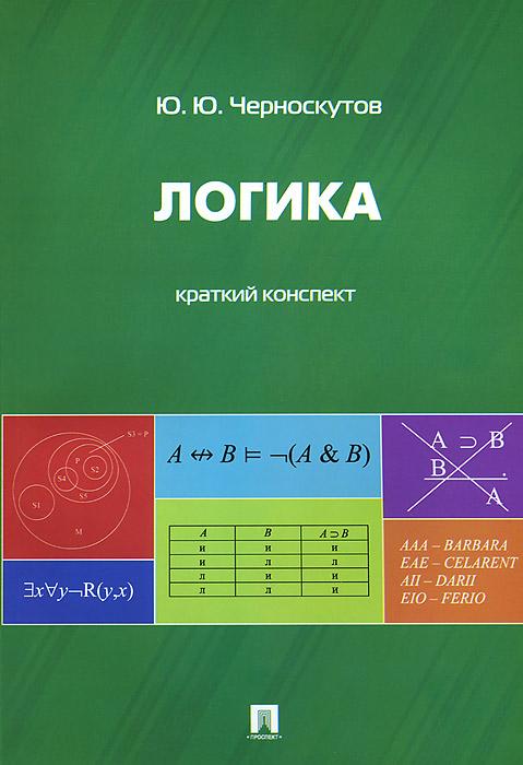 Логика. Краткий конспект, Ю. Ю. Черноскутов