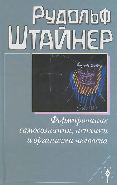 Формирование самосознания, психики и организма человека, Рудольф Штайнер