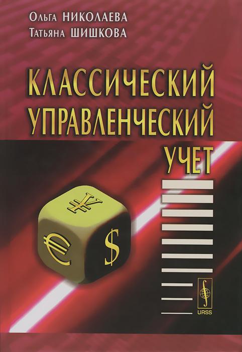 Классический управленческий учет, Ольга Николаева, Татьяна Шишкова