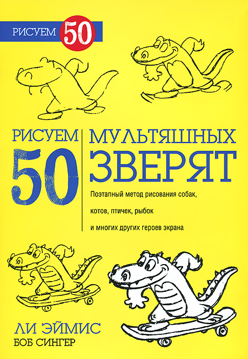Рисуем 50 мультяшных зверят, Ли Эймис, Боб Сингер