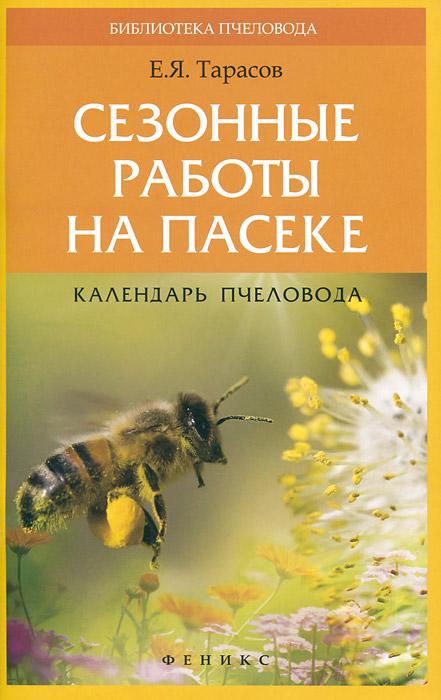 Сезонные работы на пасеке. Календарь пчеловода, Е. Я. Тарасов