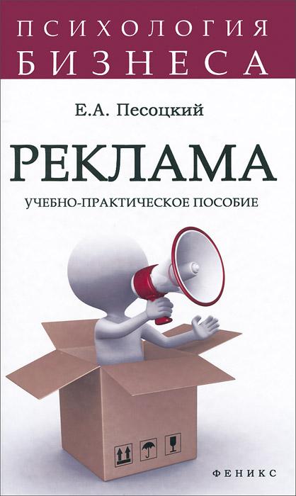 Реклама. Учебно-практическое пособие, Е. А. Песоцкий