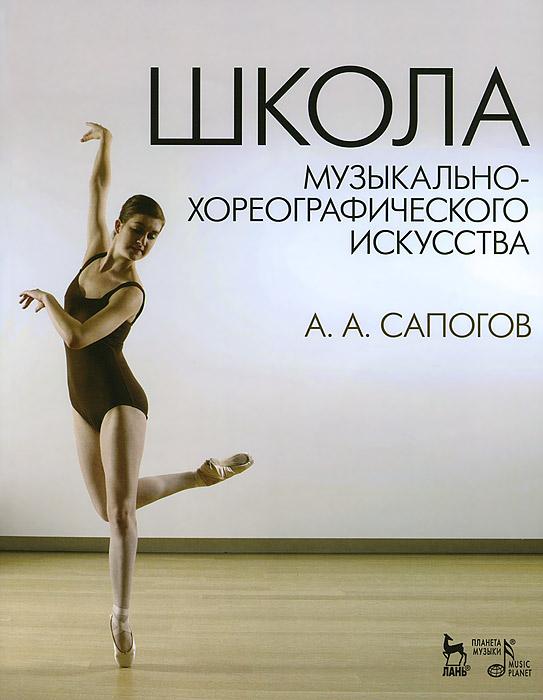 Школа музыкально-хореографического искусства, А. А. Сапогов