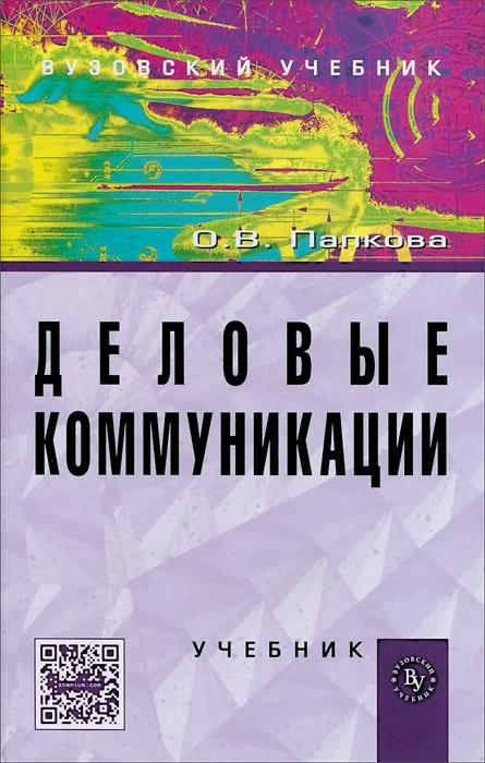 Деловые коммуникации. Учебник, О. В. Папкова