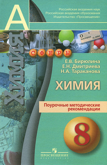 Химия. 8 класс. Поурочные методические рекомендации, Е. В. Бирюлина, Е. Н. Дмитриева, Н. А. Тараканова