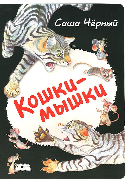 Кошки-мышки, Саша Черный