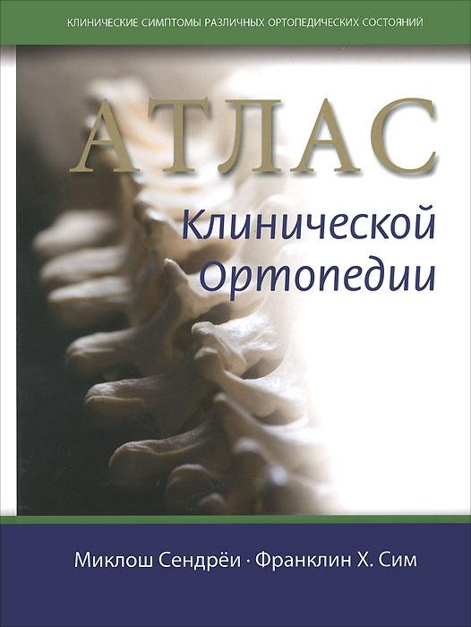 Атлас клинической ортопедии, Миклош Сендреи, Франклин Х. Сим