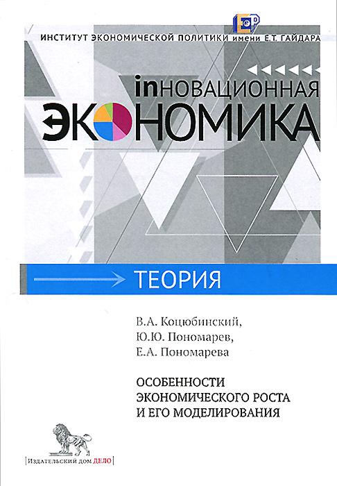 Особенности экономического роста и его моделирования, В. А. Коцюбинский, Ю. Ю. Пономарев, Е. А. Пономарева